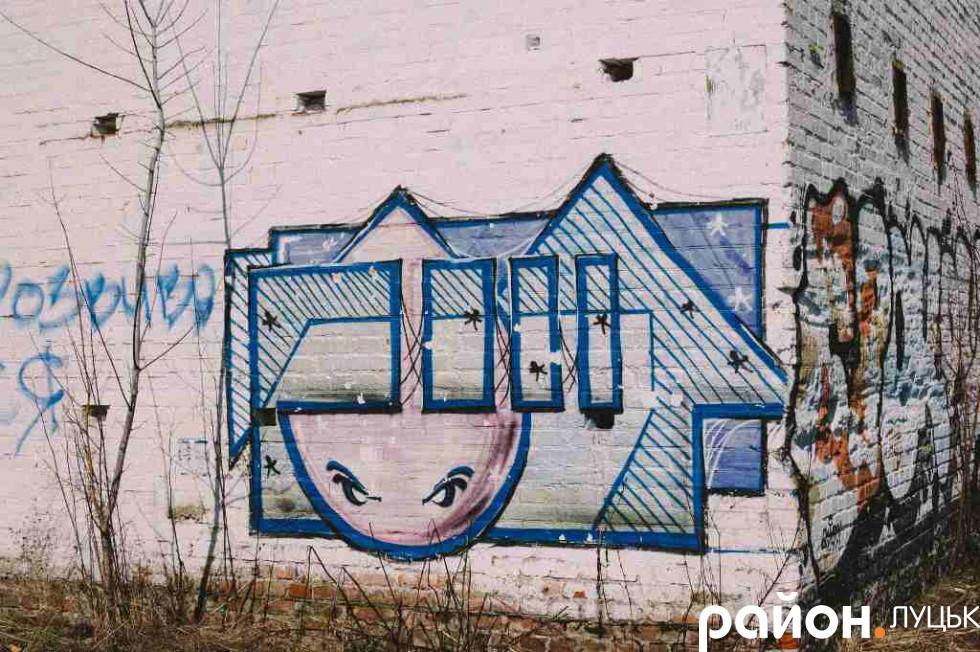 На стінах тренуються вуличні митці
