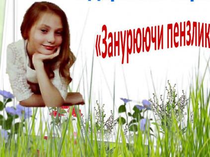 Дарина Тарасюк