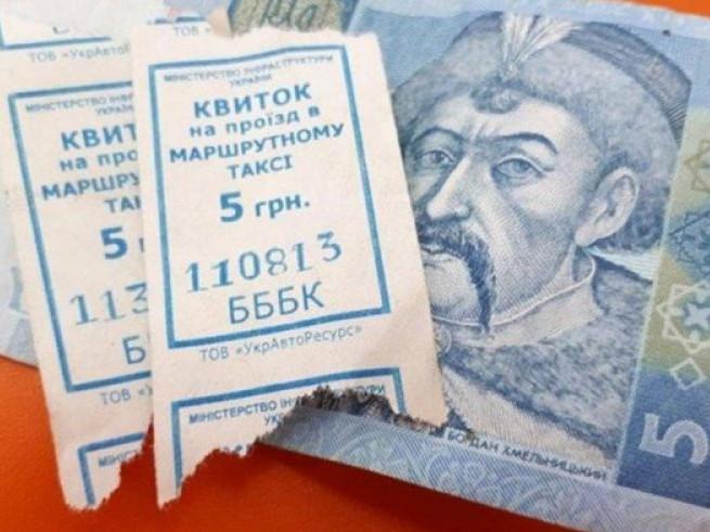Автобусні квитки за 5 гривень