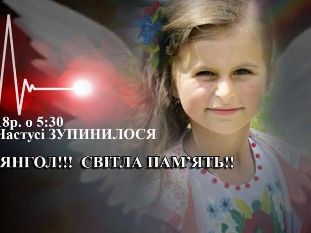 Померла Настя Абрамчук