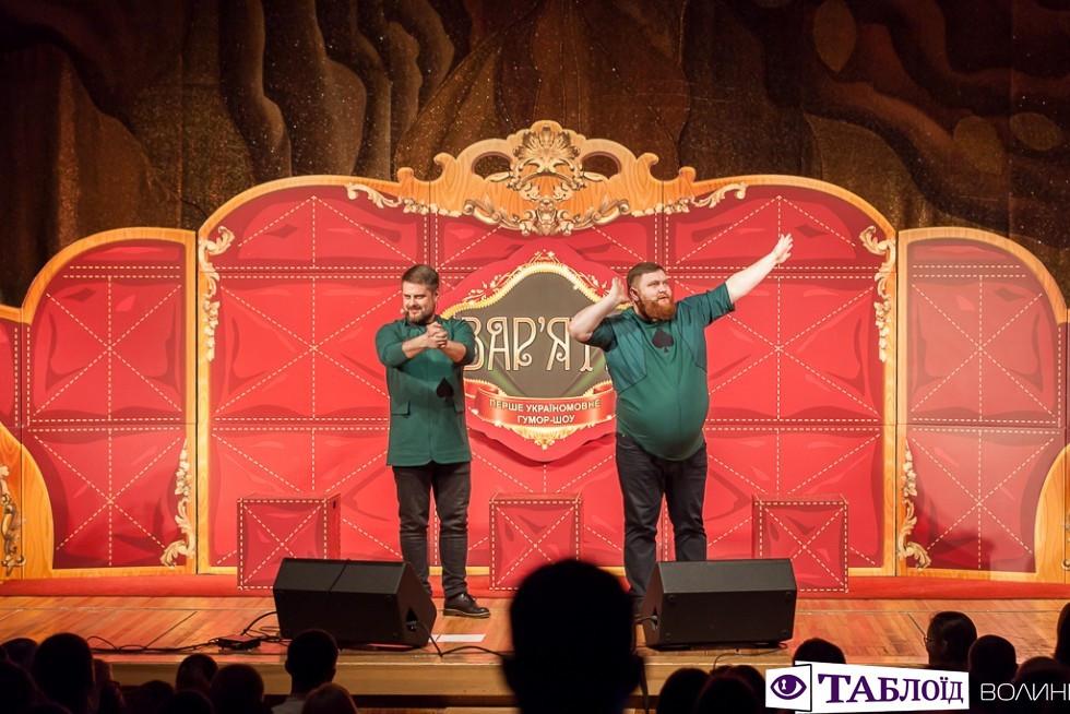 «Вар'яти» запевнили, що їхні  жарти та сценки  близькі для кожного українця