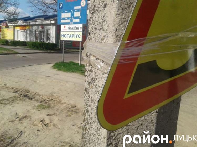 Дорожні знаки і скотч