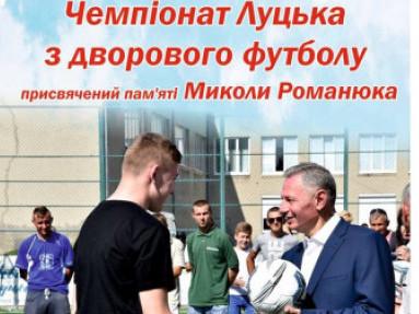 Чемпіонат з дворового футболу, присвячений Миколі Романюку