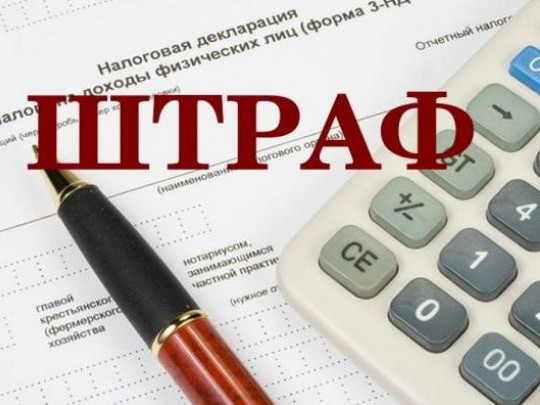 Депутата оштрафували на 850 гривень