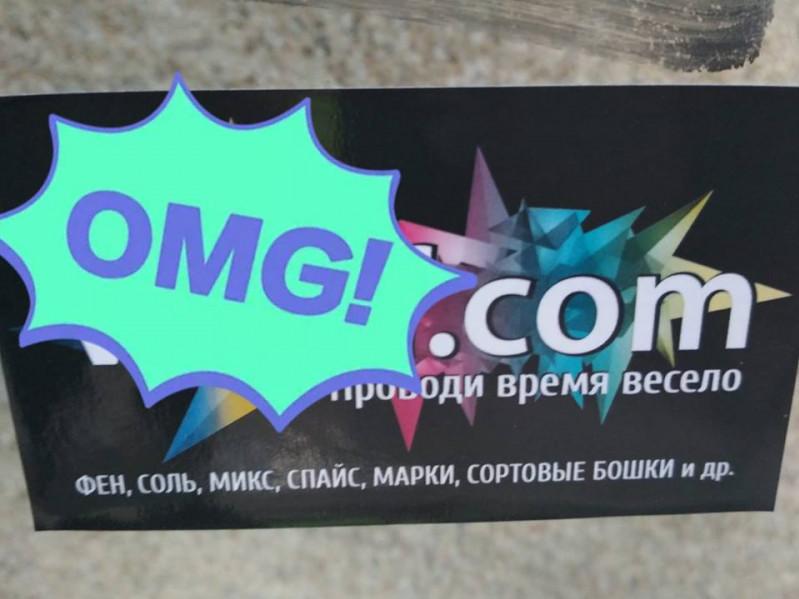 Небезпечна реклама, знайдена на території навчального закладу