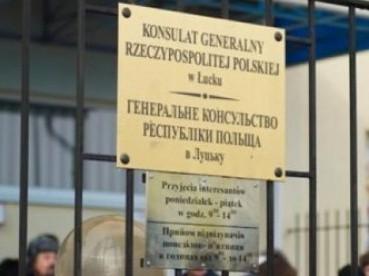 Генеральне консульствоРеспубліки Польща в Луцьку