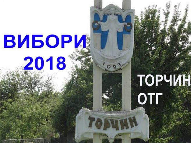 Відбулися перші вибори в Торчинській об'єднаній територіальній громаді