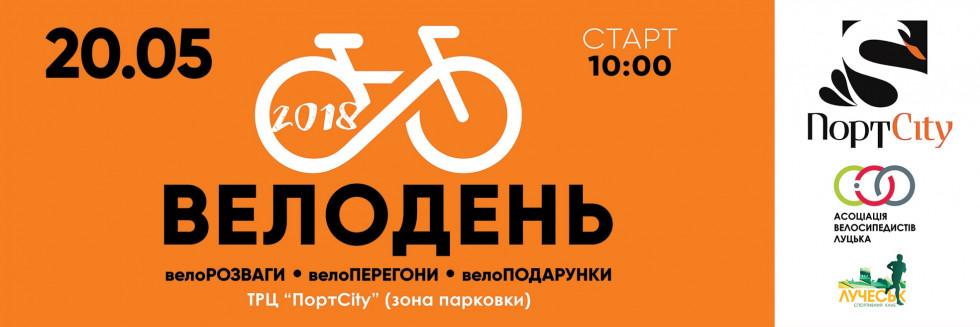 Любителів двоколісного транспорту запрошують на велодень