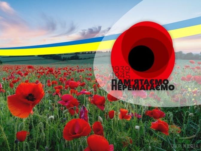 У Луцьку відзначатимуть День пам'яті та примирення