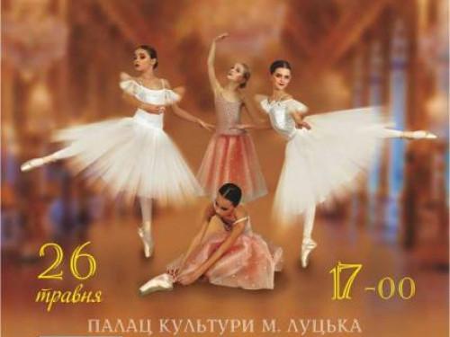 У Луцьку відбудеться концерт