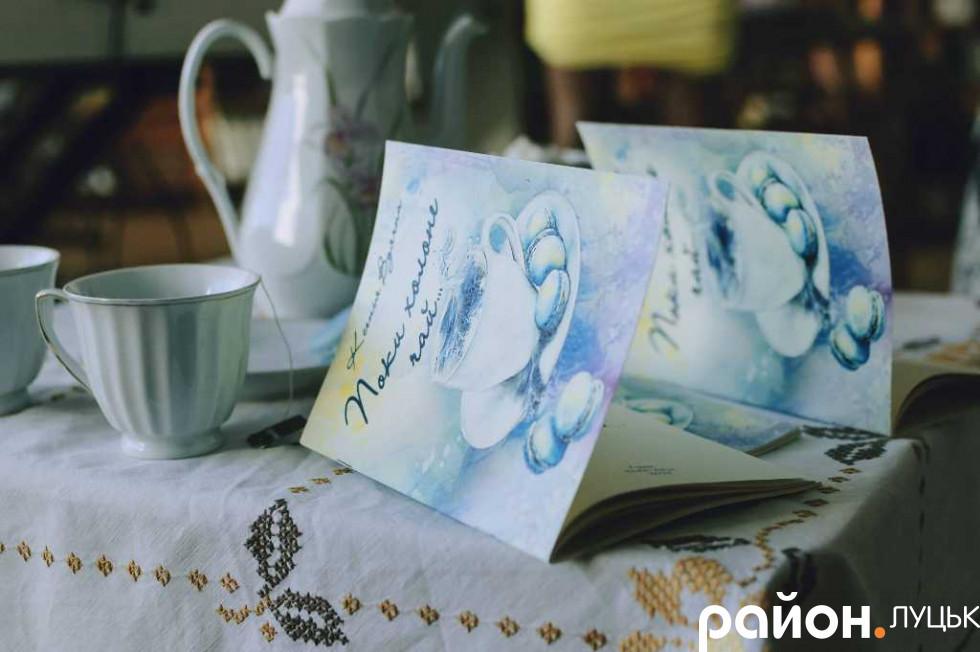 Збірки «Поки холоне чай…», які можна придбати у авторки