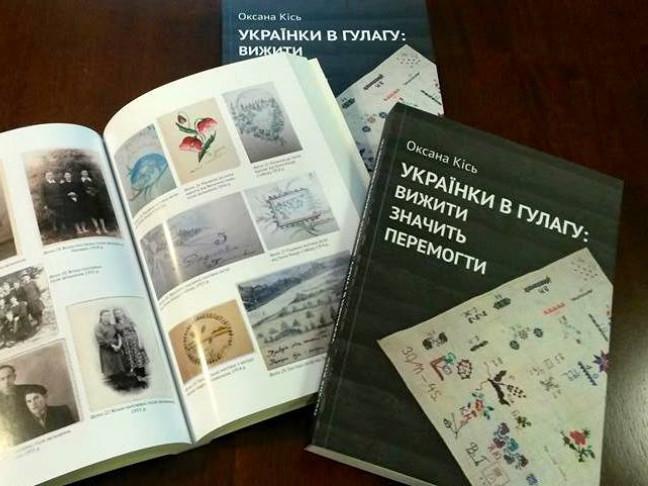 У бібліотеці СНУ презентують книгу «Українки в ГУЛАГу: вижити значить перемогти»