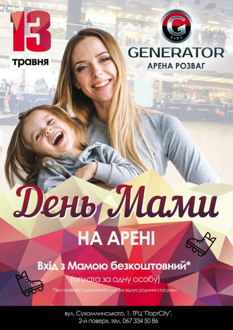 День Мами