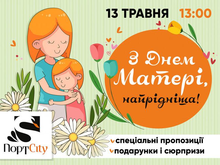 У «ПортCity» 13 травня відбудеться святкуванняДня Матері