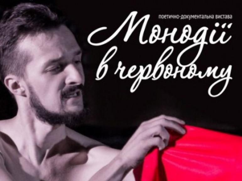 Вистава «Монодії в червоному»