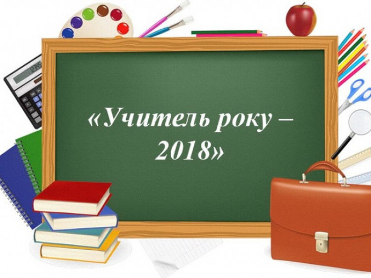 Учитель року