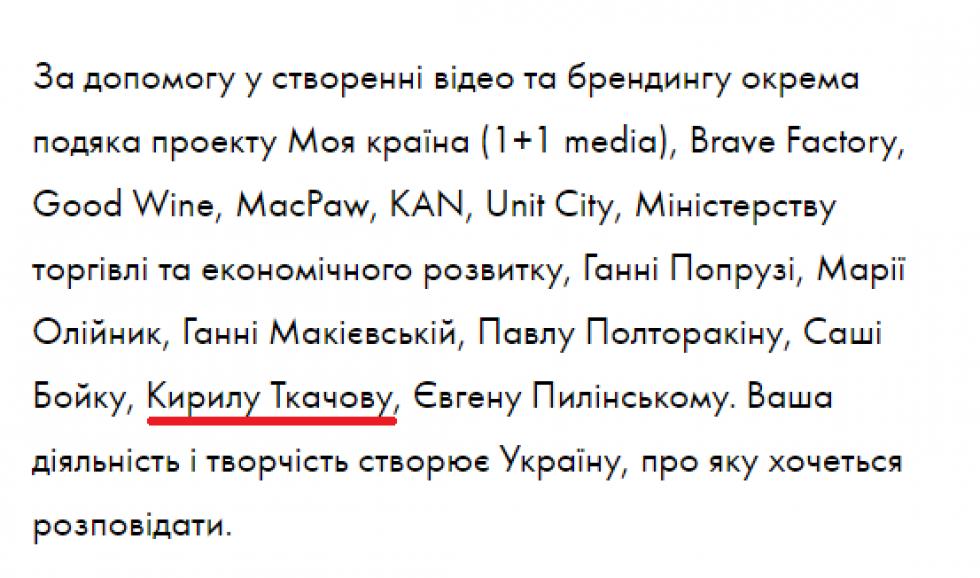 Кирилу Ткачову дякують за допомогу в створенні брендингу