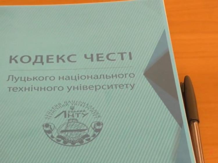 Документ «Кодекс честі»
