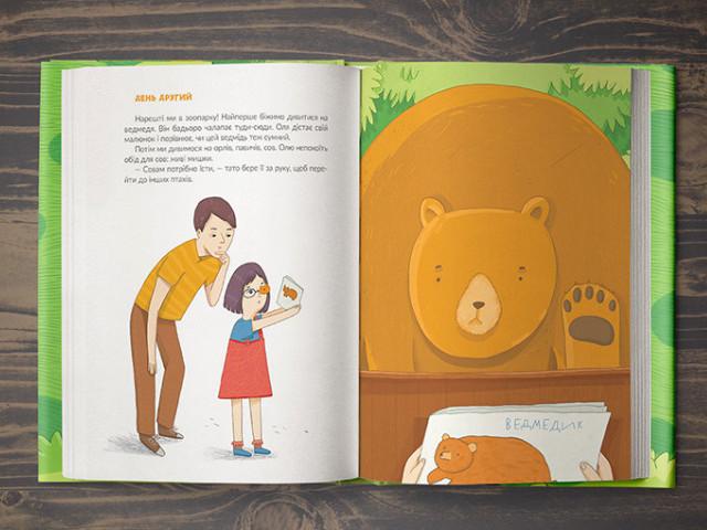 Книжка Оксани Лущевської «Опікуни для жирафа»