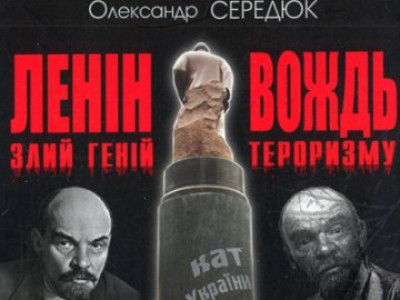 Книга про Леніна