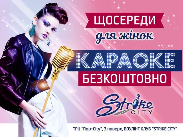 Щосереди - безплатне караоке для жінок