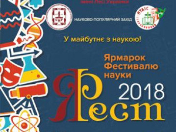 Ярмарок Фестивалю науки – «ЯрФест-2018».