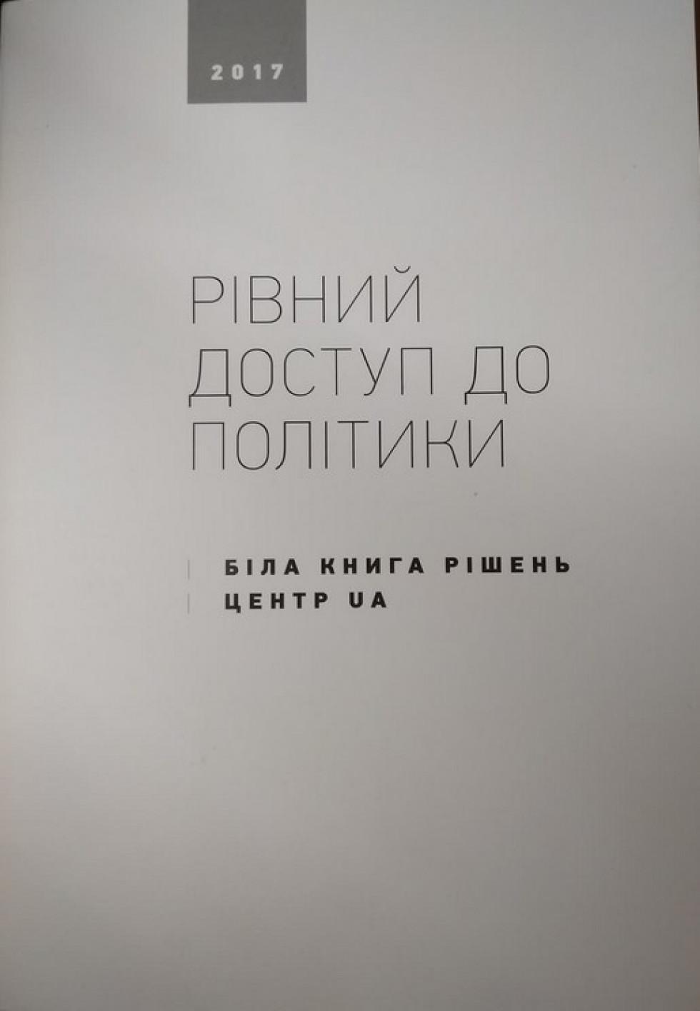 Біла книга рішень
