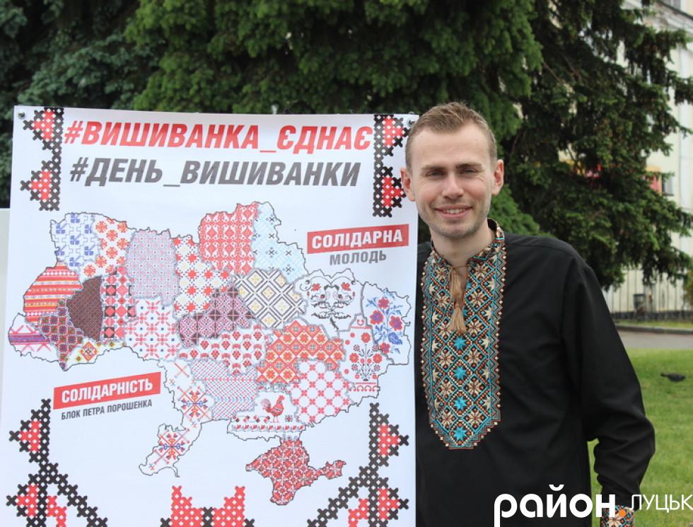 Керівник ГО «Солідарна молодь» на Волині Олександр Новак