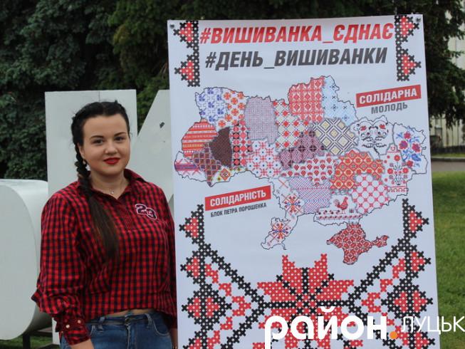 Акція «Вишиванка єднає» у Луцьку