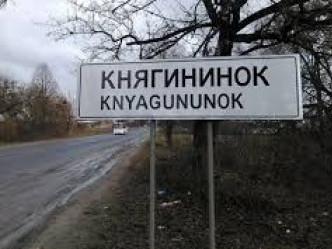 Княгининівська ОТГ