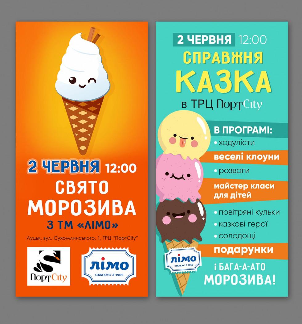 Свято морозива