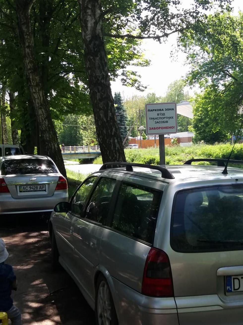 Водії припаркувались під табличкою про заборону паркування