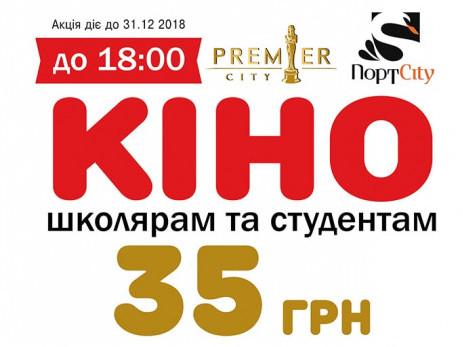 На фільм в Premier City за 35 грн.!