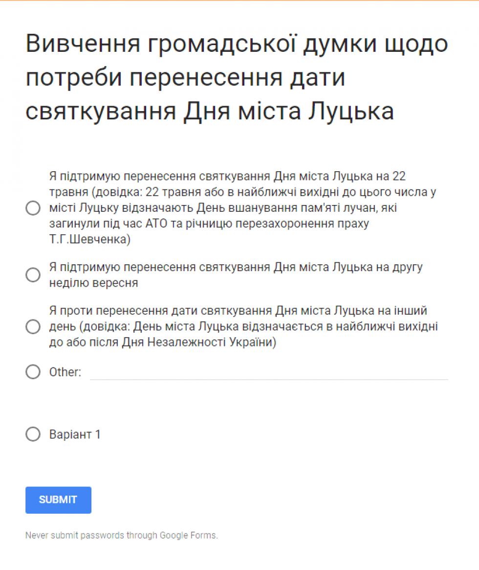 Скріншот бланку опитування