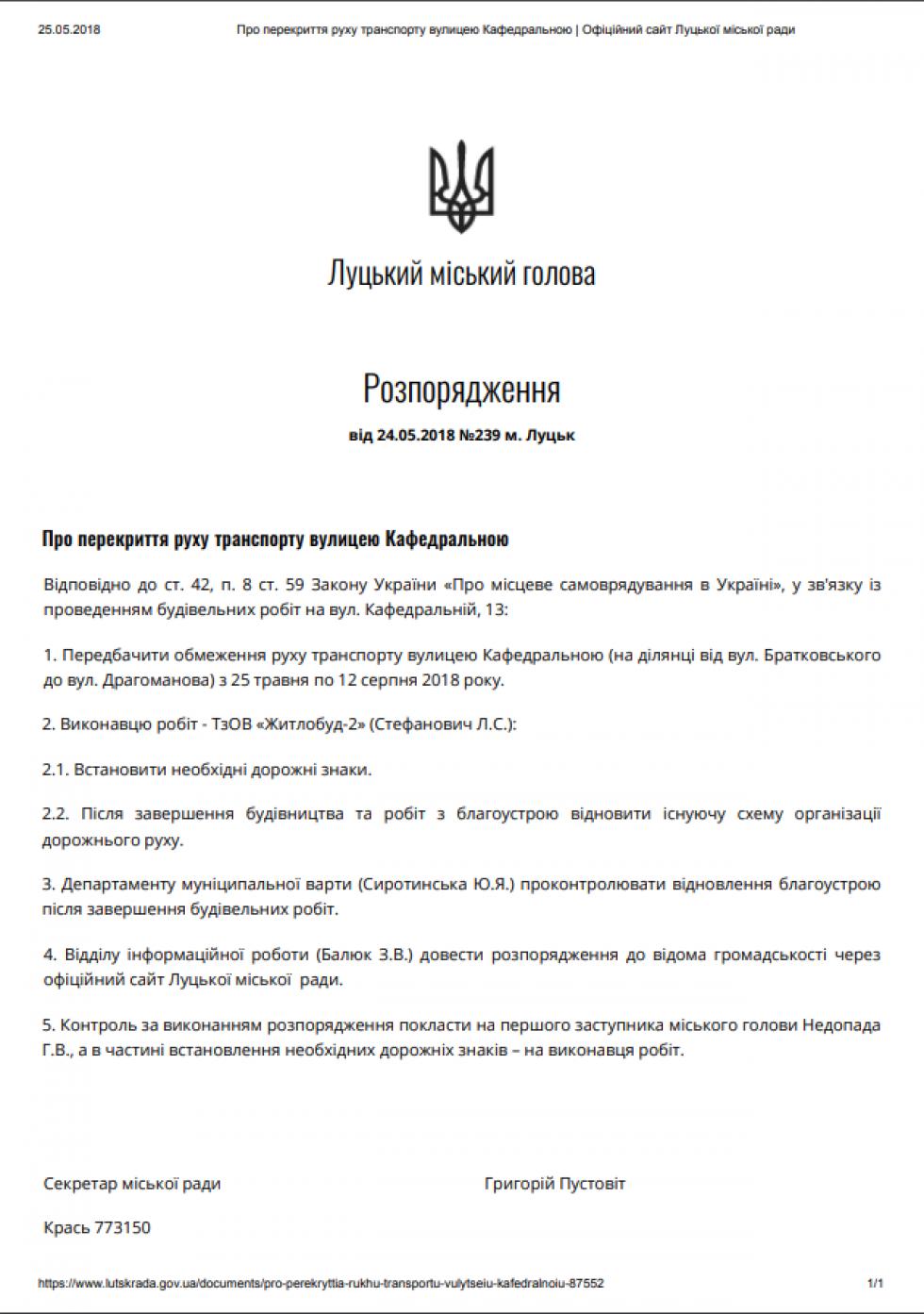 Скріншот документу
