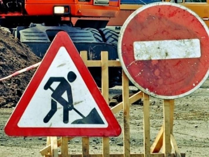 Рух перекриють через будівництво