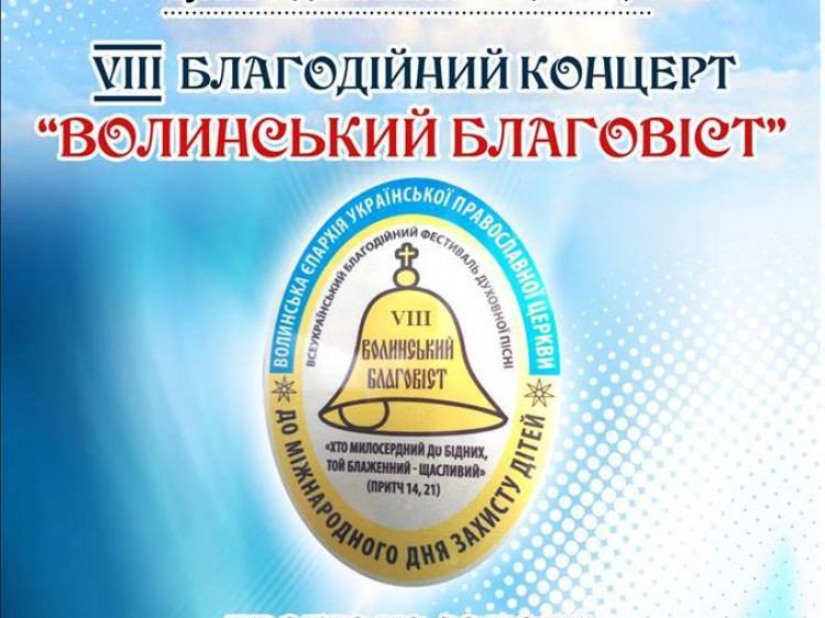 Восьмий Всеукраїнський благодійний фестиваль духовної пісні «Волинський благовіст»