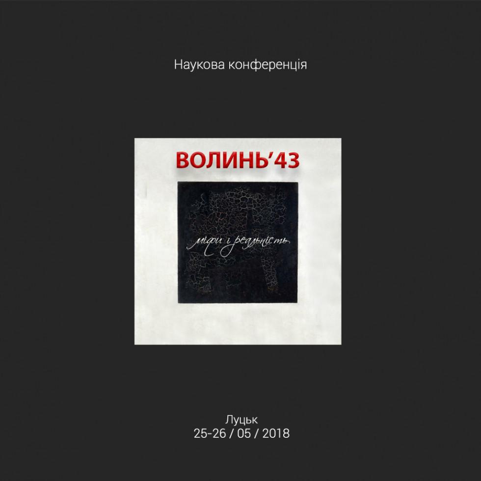Представлені доповіді дозволили ствердити, що рівень аргументації та методології українських істориків зріс