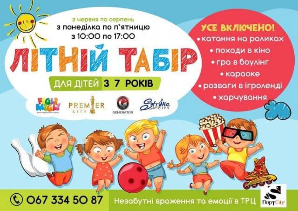 Проведіть літо разом з дитячим табором «Figli Migli» в ТРЦ «ПортCity»!