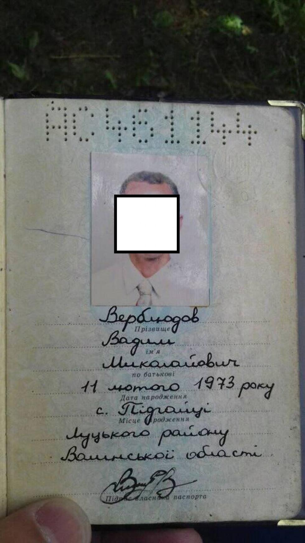 Паспортні дані чоловіка
