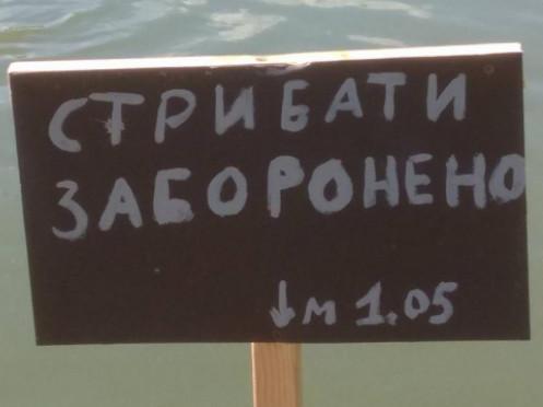 Табличка, яка вказує про заборону купання