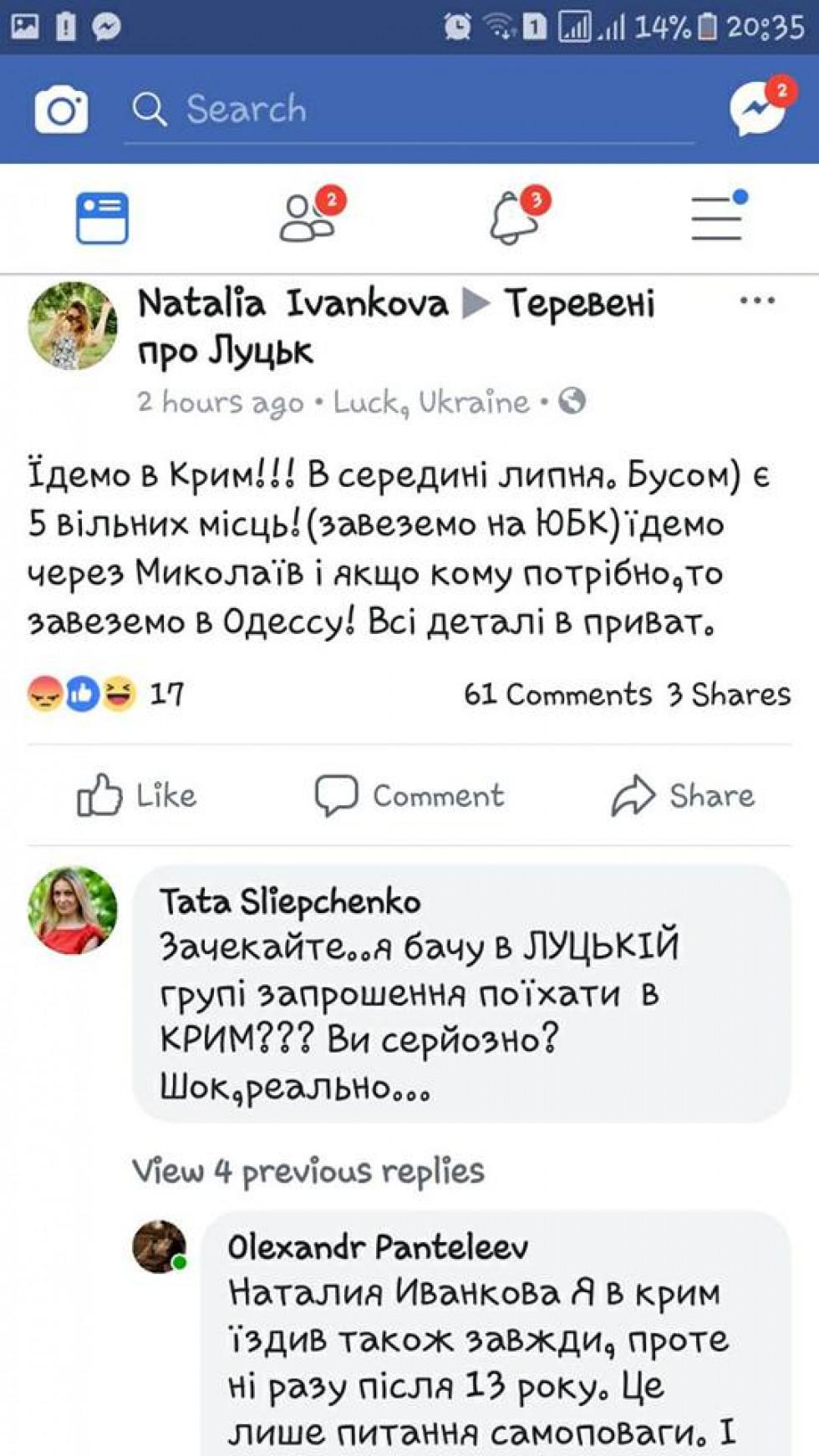 Допис про запрошення до Криму
