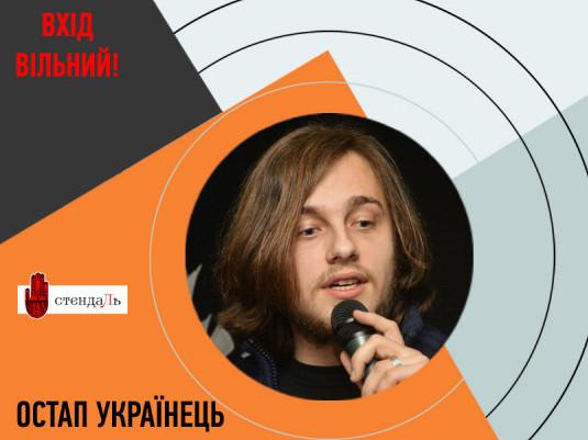 Остап Українець