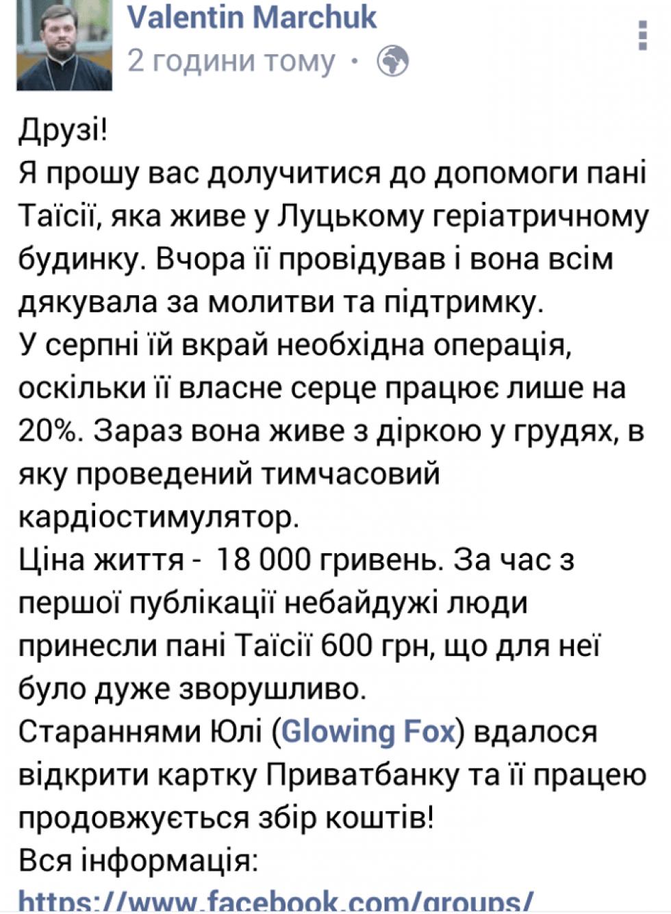 Скріншот допису