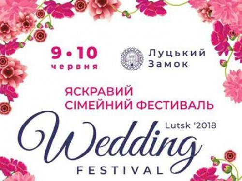 Весільний фестиваль у Луцьку