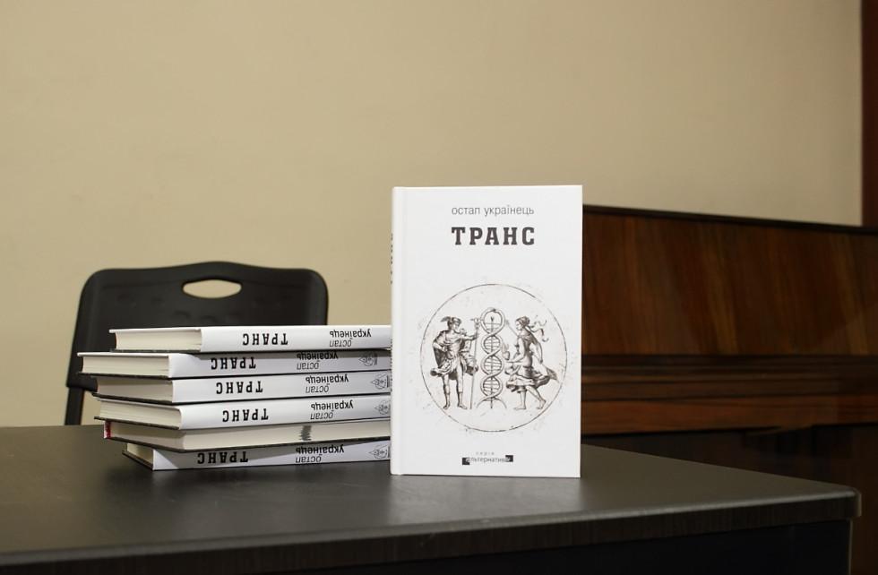 «Транс»