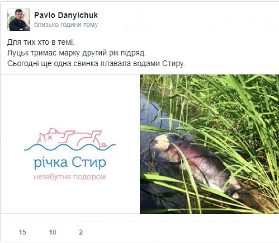 Допис Павла Данильчука