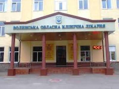 Волинська обласна клінічна лікарня