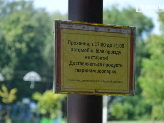 Автомобілі вільно їздять парком