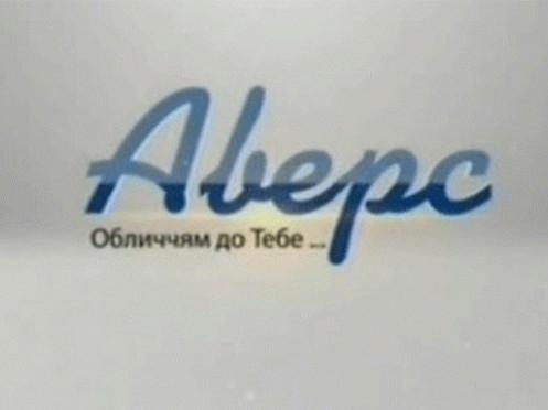 «Аверс» порушив Кодексетики українського журналіста